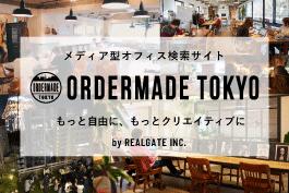 新しい働き方が見つかるメディア型オフィス検索サイト「ORDERMADE TOKYO」